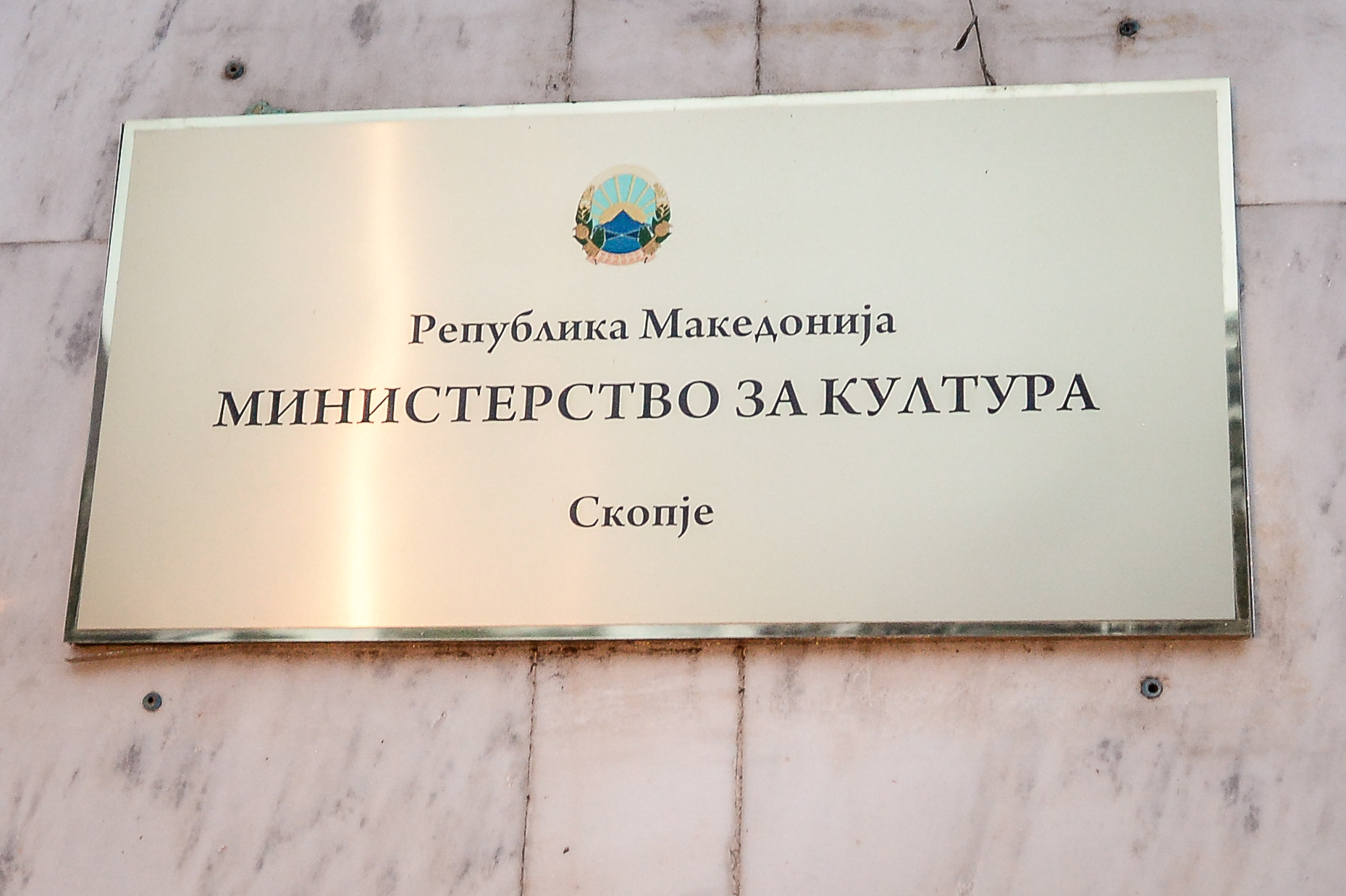 Израмнување на платите во Министерството за култура