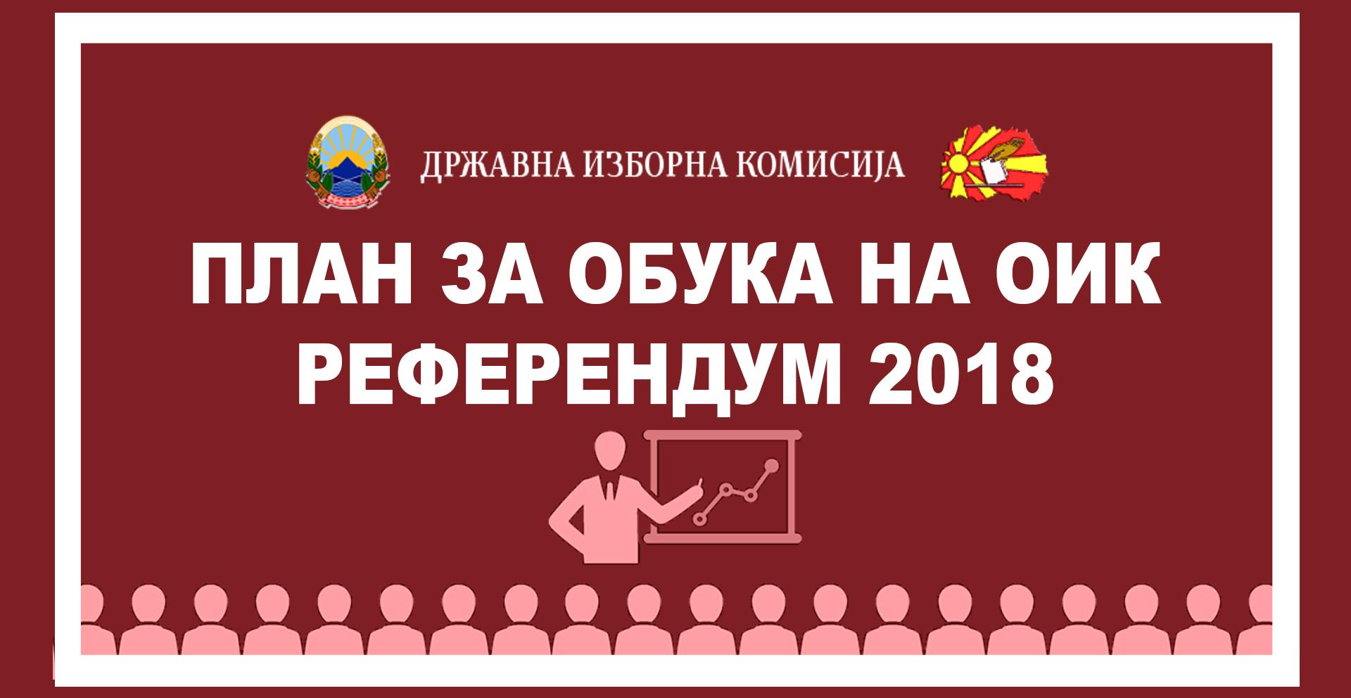 План за обука на ОИК за референдум 2018