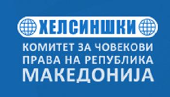 Хелсиншки комитет: Пристапноста и натаму проблем за лицата со попреченост