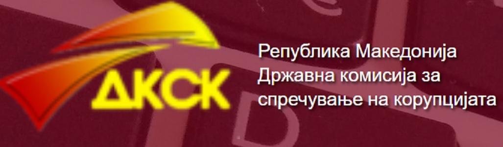 Утврден новиот состав на Актикорупциска комисија