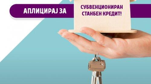 Голем интересот за Купи куќа-купи стан, изготвен и нов прирачник