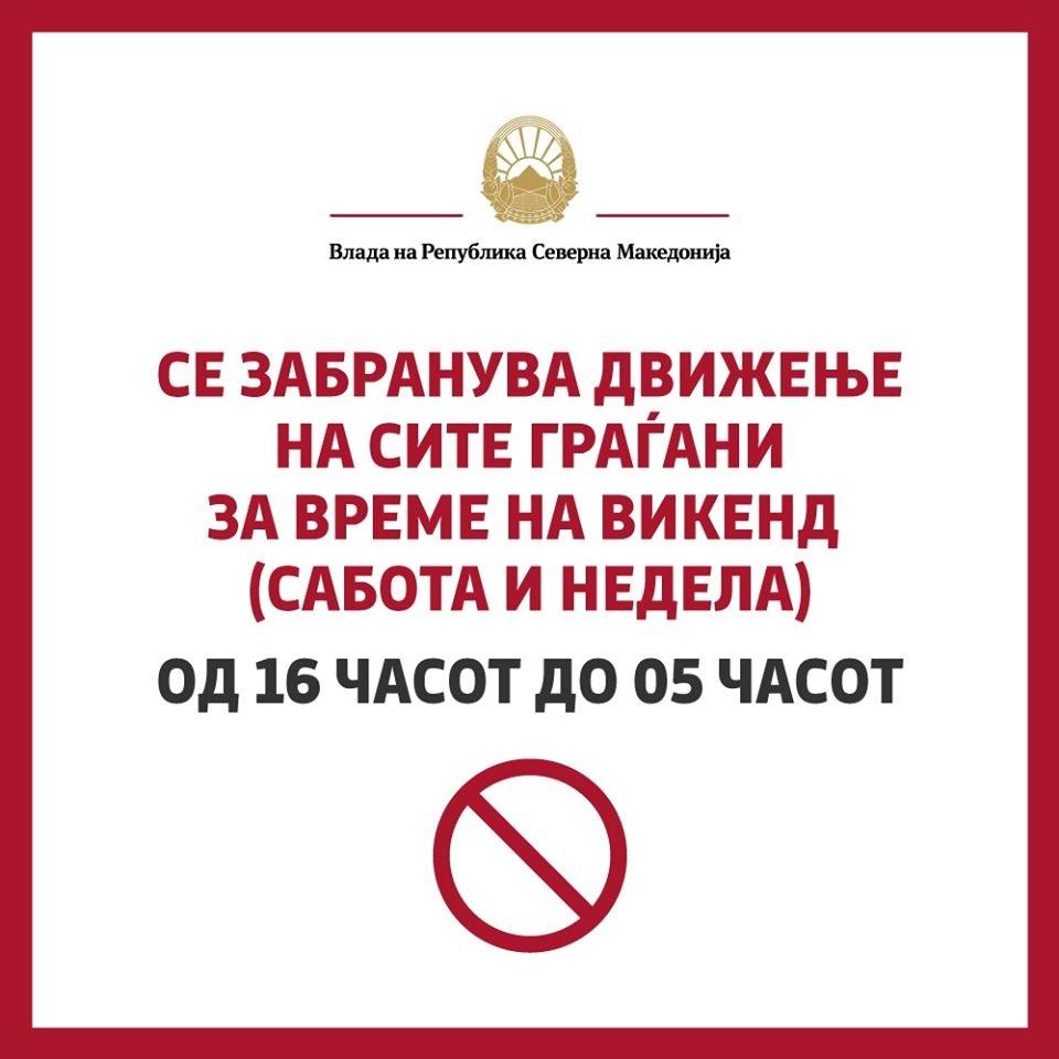 Нови владини одлуки: Забрана за движење за време на викенд