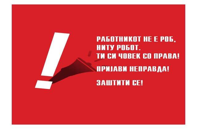 Работниците кои се ослободени од работни обврски имаат право на целосна плата
