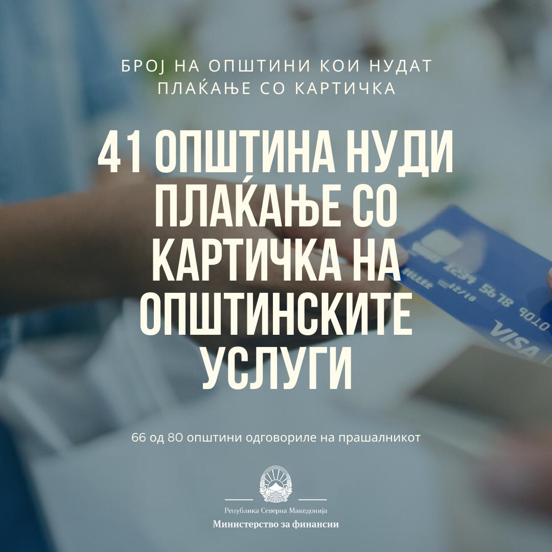 Ангеловска: 41 општина нуди безготовински плаќања со картички