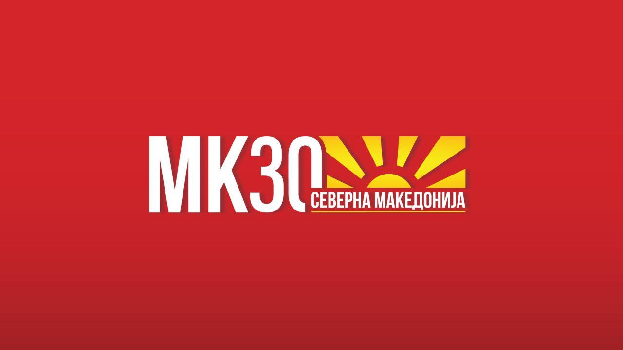 Владата го претстави логото за јубилејот – 30 години од независноста на Северна Македонија